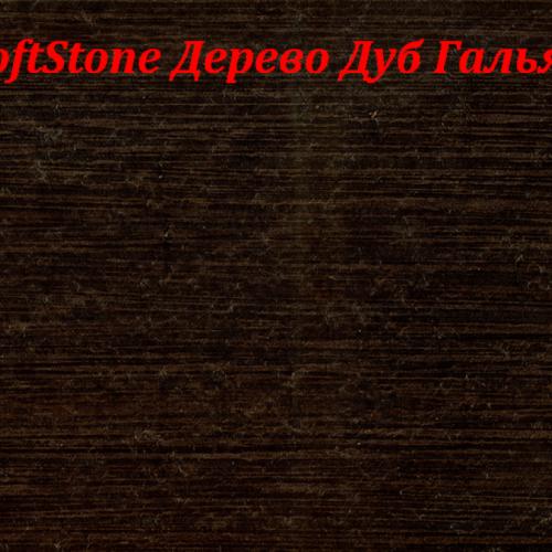 Гибкий камень Мраморикс SoftStone Дуб Гальяно