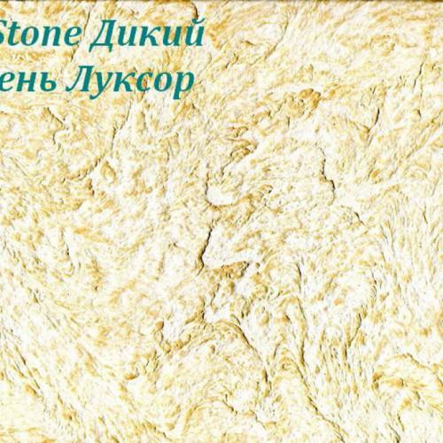 Гибкий камень Мраморикс SoftStone Дикий камень Луксор
