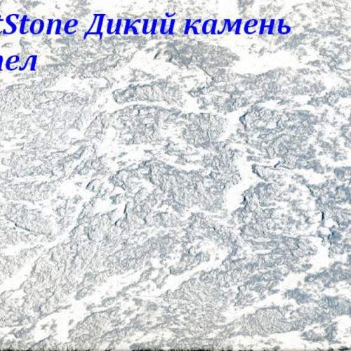 Гибкий камень Мраморикс SoftStone Дикий камень Пепел