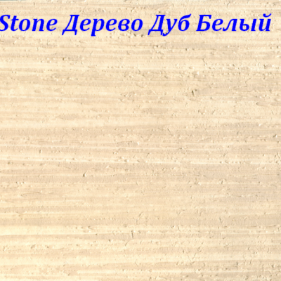 Гибкий камень Мраморикс SoftStone Дуб белый
